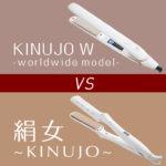 絹女とキヌージョワールドの違いを比較