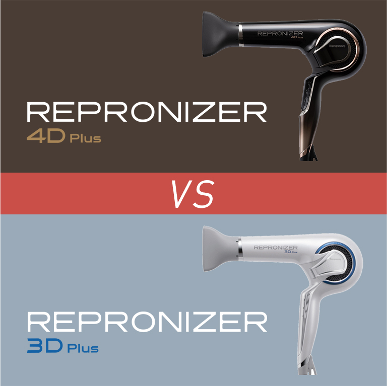 レプロナイザー3D・4Dの違いを解説