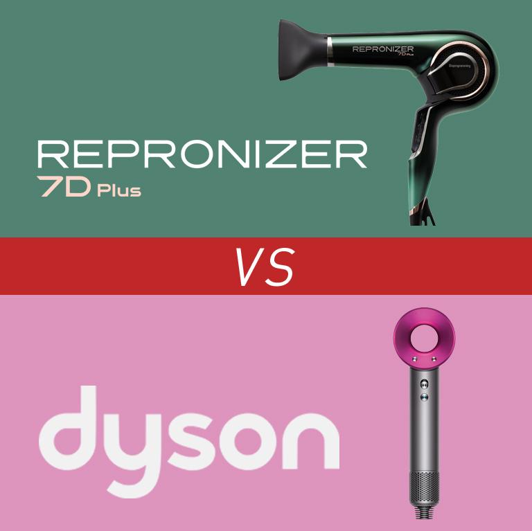 レプロナイザーとダイソンを比較