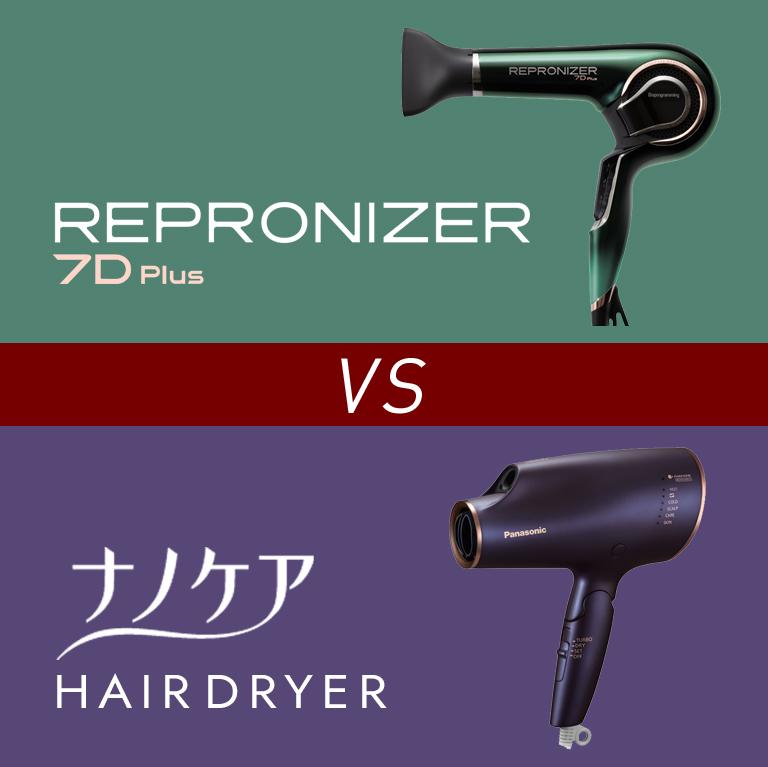 レプロナイザーとナノケアを美容師が比較