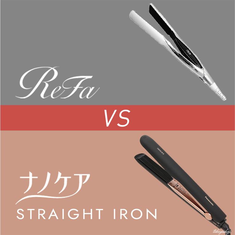 ナノケアとリファの違いを美容師が比較して解説