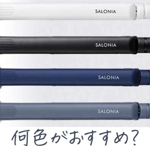 サロニアは何色がおすすめか美容師が解説